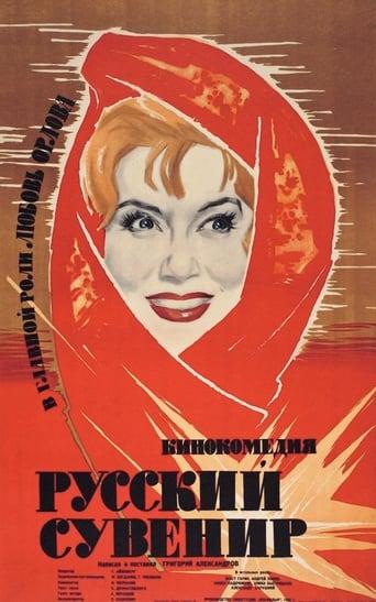 Poster of Russkiy Suvenir