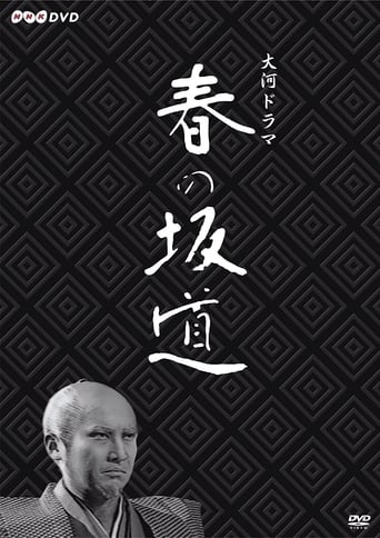 Poster of Haru no Sakamichi