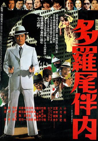 Poster of Tarao Bannai