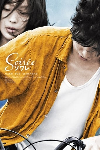 Poster of Soiree