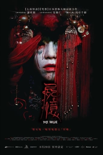 Poster of The Bride