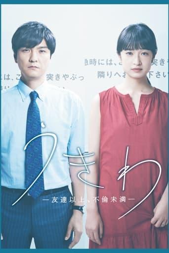 Poster of Ukiwa: Tomodachi Ijo, Furin Miman