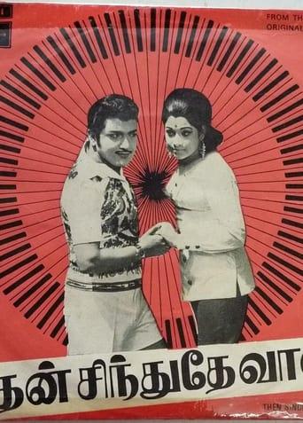Poster of Then Sindhudhe Vaanam