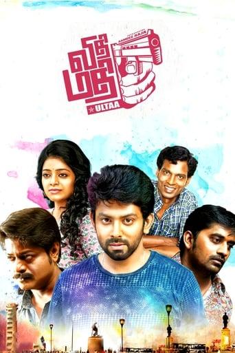 Poster of Vidhi Mathi Ultaa