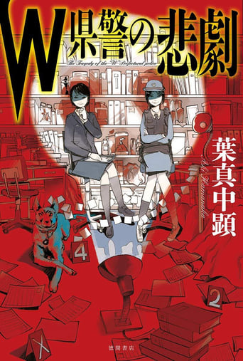 """Poster of The Tragedy of the """"W"""" Prefectural police"""