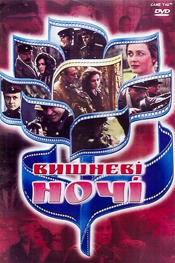 Poster of Cherry night