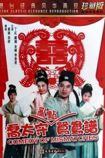 Poster of Comedy of Mismatches