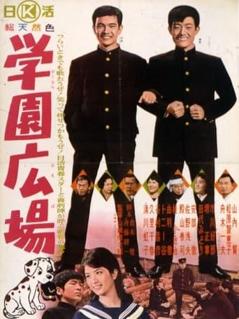 Poster of The School Cap