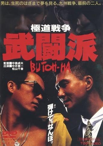 Poster of Yakuza Warfare