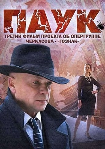 Poster of Паук