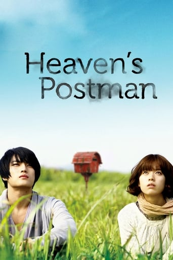 Poster of Postman to Heaven