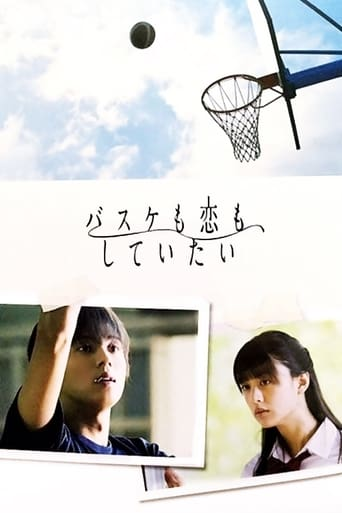 Basketball and Love, Want to Do