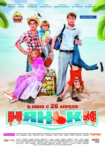 Poster of Няньки