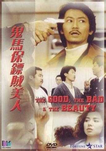 Poster of Gui ma bao biao zei mei ren