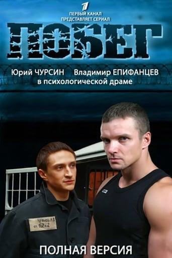Poster of Побег 2