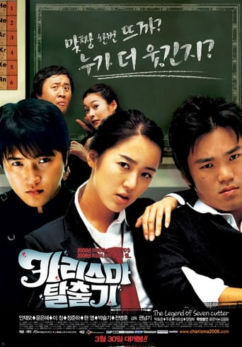 Poster of The Legend of Seven Cutter