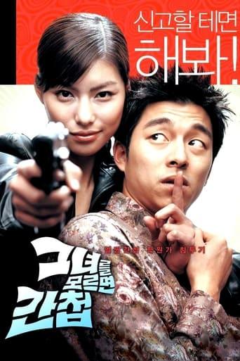 Poster of Spy Girl
