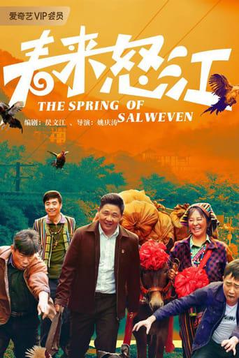 Poster of 春来怒江
