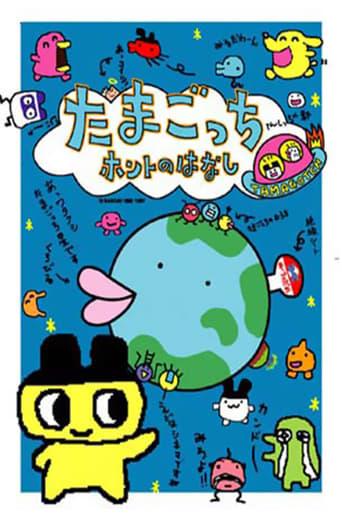 Tamagotchi Honto no Hanashi