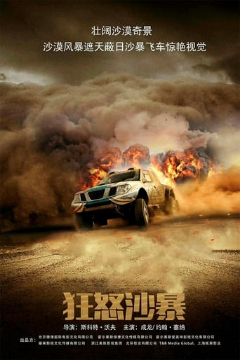 Poster of Project X-Traction