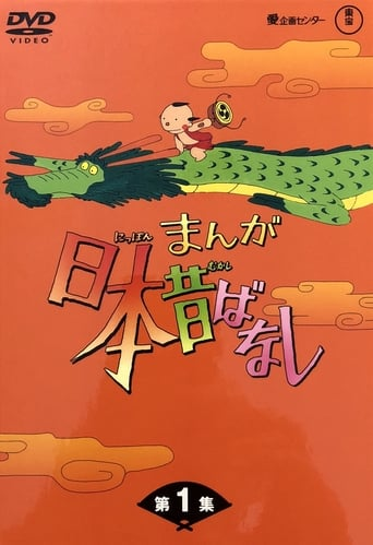 Folktales from Japan