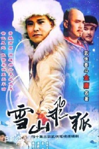 Poster of 雪山飛狐