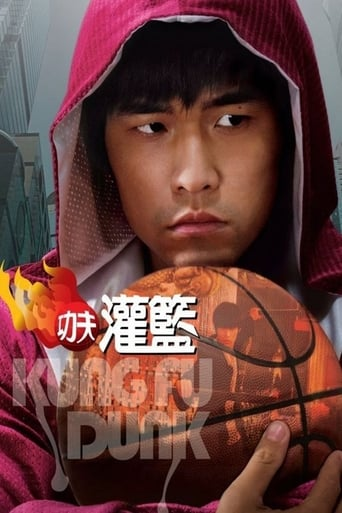 Poster of Kung Fu Dunk