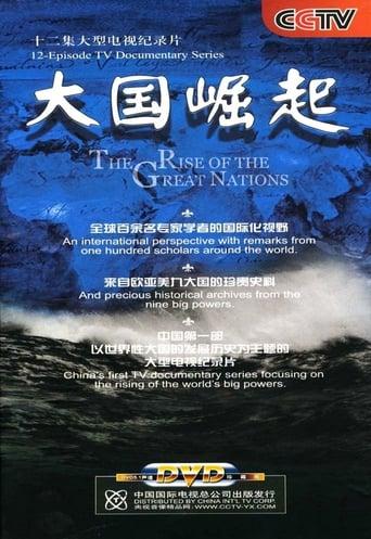 Poster of 大国崛起