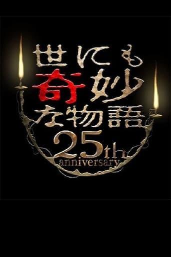 世にも奇妙な物語 25周年スペシャル・春~人気マンガ家競演編~