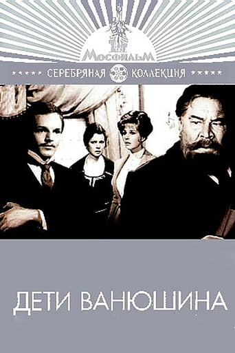 Poster of Дети Ванюшина
