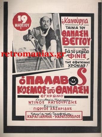 Poster of Ο Παλαβός Κόσμος του Θανάση