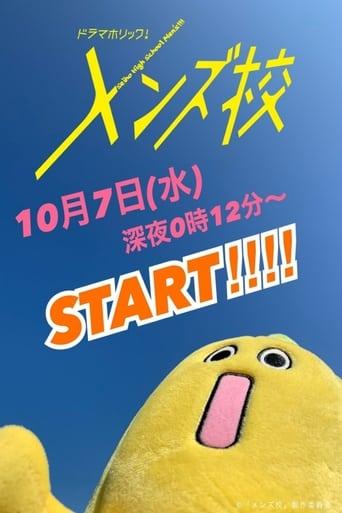 Poster of Men's Kou