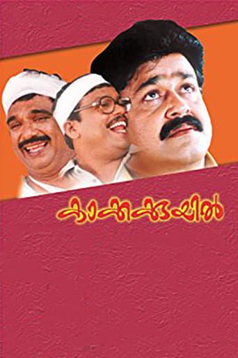 Kakkakuyil poster