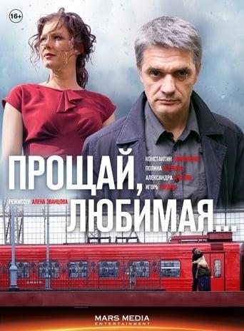 Poster of Прощай, любимая...