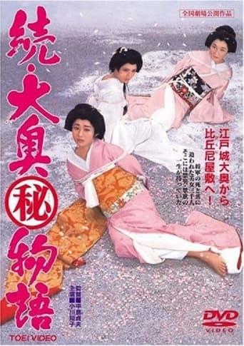 Poster of Shogun and His Mistress 2