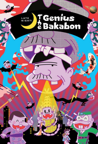 Poster of Late Night! The Genius Bakabon