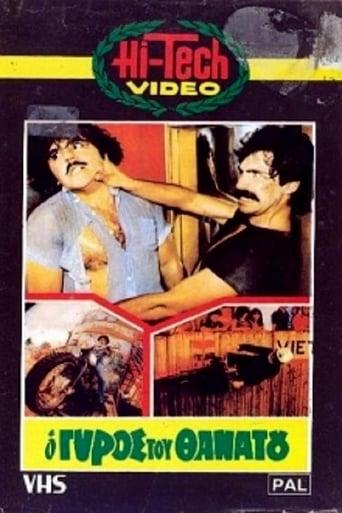 Poster of Ο γύρος του θανάτου