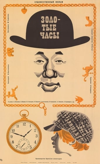 Poster of Gold watch