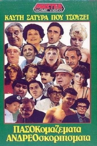 Poster of Πασοκομαζέματα Ανδρεοσκορπίσματα
