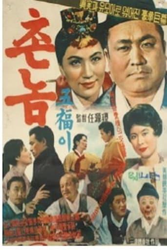 Poster of Bumpkin Oh-bok