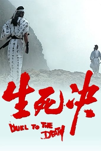 Poster of Duel to the Death