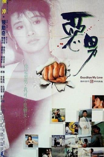 Poster of Goodbye My Hero