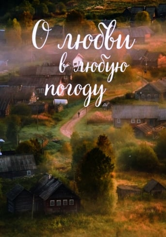 Poster of About Love In Any Weather