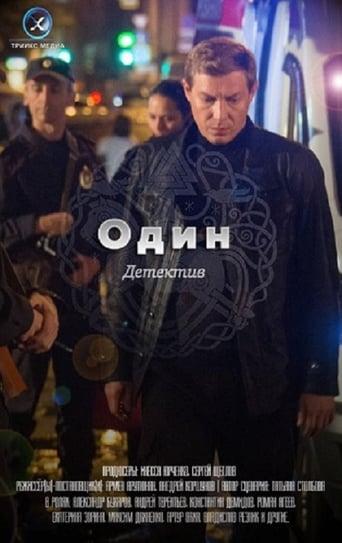 Poster of Один