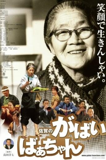 Poster of Granny Gabai