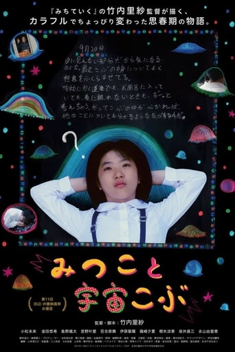 Poster of Mitsuko and the Space Bump