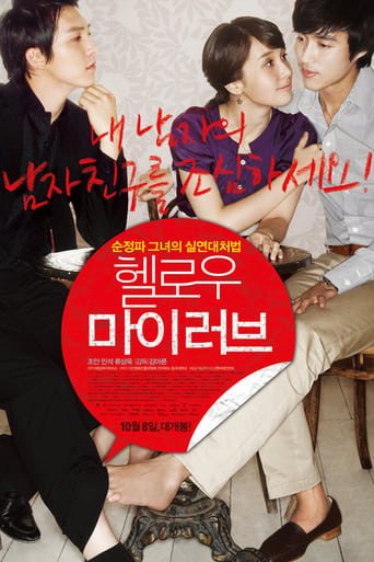 Poster of Hello My Love