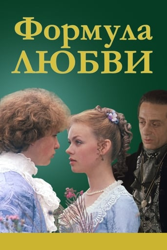 Poster of Формула любви