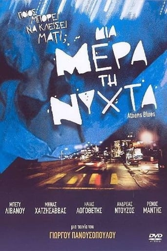 Poster of Athens Blues