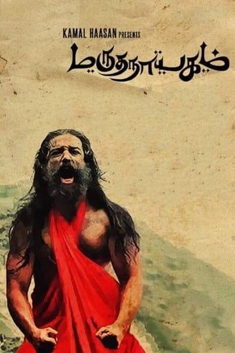 Poster of Marudhanayagam
